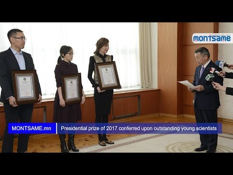 Presidential prize of 2017 conferred upon outstanding young scientists