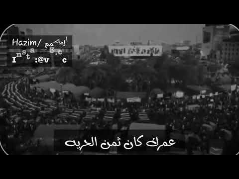 شيرين عبد الوهاب سلم ع الشهداء المعاك تضاهرات العراق 25اكتوبر