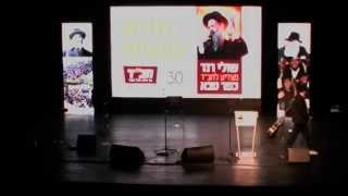 preview picture of video 'י' שבט תשעה - ערב הצדעה לבית חבד - חלק ג''
