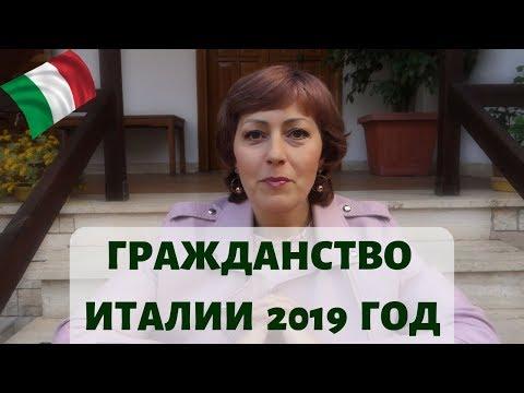 ГРАЖДАНСТВО ИТАЛИИ 2019 ГОД.  МОЕ 4-Е ГРАЖДАНСТВО.