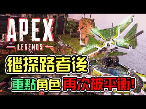 《Apex英雄》6/24角色平衡更新後的三大女角色|更新|第五季|角色【小游】
