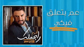 اغاني حصرية Hisham El Hajj - 3am Bet3ala2 Fiki / هشام الحاج - عم بتعلق فيكي تحميل MP3