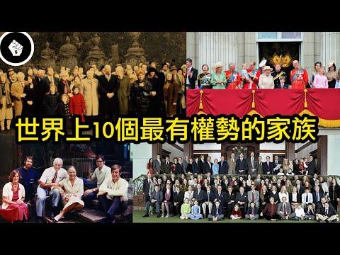 世界上十個權力滔天的家族