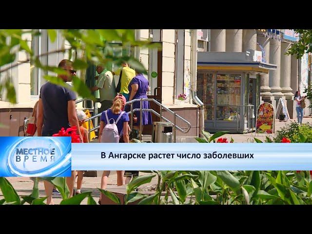 В Ангарске растет число заболевших