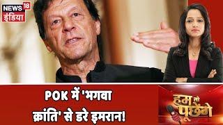 POK में 'भगवा क्रांति' से डरे Imran Khan! | देखिये Hum Toh Poochenge Preeti Raghunandan के साथ