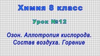 Химия 8 класс Урок 12 - Озон. Аллотропия кислорода. Состав воздуха. Горение.