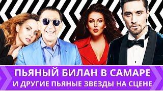 Пьяный Билан в Самаре, и другие пьяные артисты на сцене (2019)