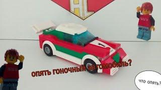Обзор на Лего самоделку гоночный автомобиль #2