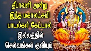 DIWALI SPL MAHA LAKSHMI TAMIL SONGS FOR FAMILY PROSPERITY | Best Lakshmi Devi Tamil Devotional Songs