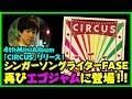 シンガーソングライターFASE4th miniALBUM「CIRCUS」レコ発インタビュー