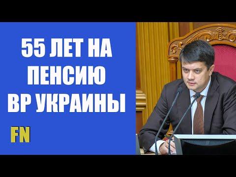 В 55 ЛЕТ НА  ПЕНСИЮ ✅ ВР подложила «свинью» женской половине в Украине