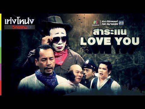 เท่งโหน่งวิทยาคม |  สาระแน Love You | 12 ส.ค. 60 Full HD