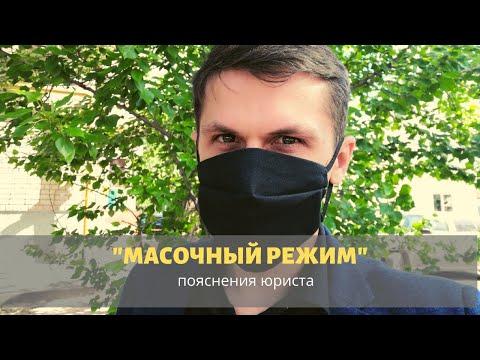 """""""Масочный режим"""" / Штрафы за отсутствие маски / 20.6.1 КОАП/ #ЗнайПраво"""