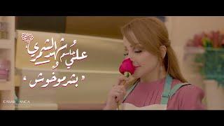 شهد الشمري وعلي جاسم - بشر مو خوش (حصرياً) | 2019 | (Shahad Alshamary & Ali Jassim (Exclusive تحميل MP3