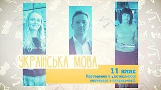 11 класс, 29 мая - Урок онлайн Украинский язык: Повторение и обобщение изученного по лексикологии