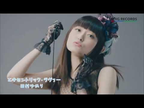 【声優動画】田村ゆかりの新曲「エキセントリック・ラヴァー」のミュージッククリップ解禁