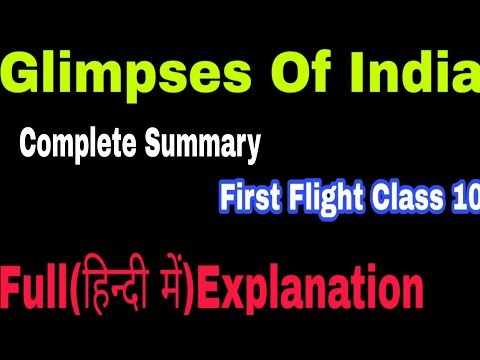 Glimpses of india full Explanation (हिनदी में) | Class 10 First Fligh Cbse