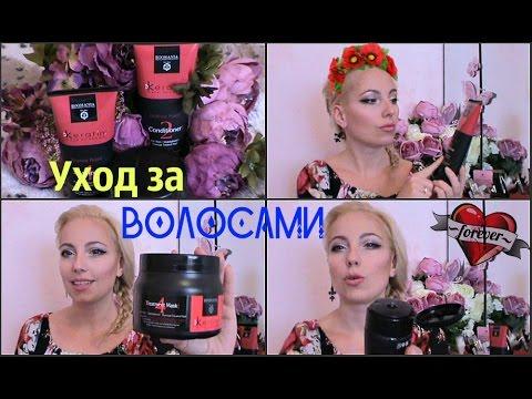 Уход за ВОЛОСАМИ EGOMANIA Professional от Кати bysinka2032