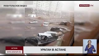 10 человек пострадали в результате сильного урагана в Астане