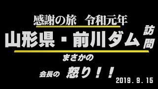 022 会長の「全国縦断感謝の旅‼」山形県・前川ダム訪問 Go!Go!NBC!