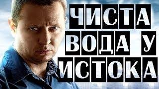 Чиста вода у истока 2015 фильм HD детективы русские 2015 новинки  russkoe kino boevik