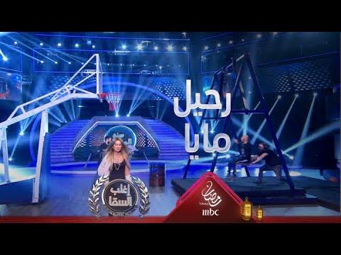 إصابة أحمد السقا لا تمنعه من الفوز على مايا دياب في كرة السلة