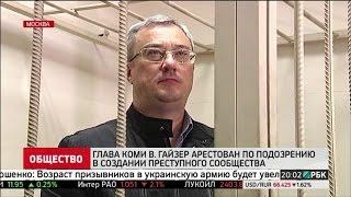 Коррупционный скандал в Коми