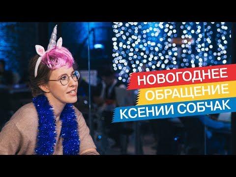 Собчак и Навальный записали собственные новогодние обращения в шуточной форме
