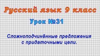 Русский язык 9 класс Урок 31