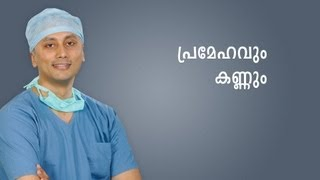 Diabetes and Eye (Malayalam)