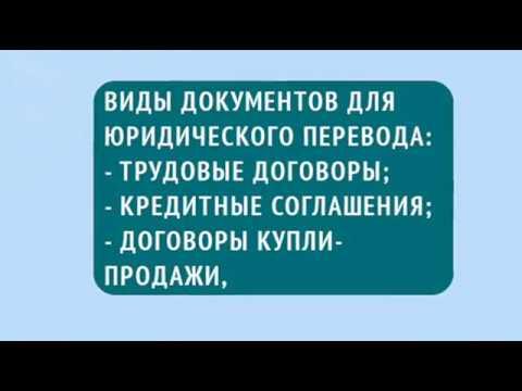 Перевод юридических документов с английского на русский