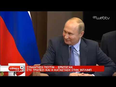 Συμφωνία Ρωσίας-Τουρκίας για τη ΒΑ Συρία | 22/10/2019 | ΕΡΤ