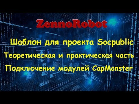 Шаблон для проекта Socpublic. Обзор, написание и подключение модулей CapMonster