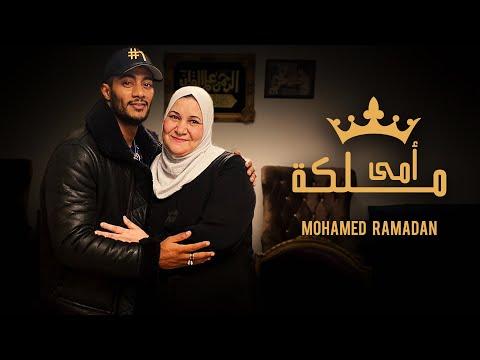 مليون ونصف مشاهدة لأغنية محمد رمضان في عيد الأم