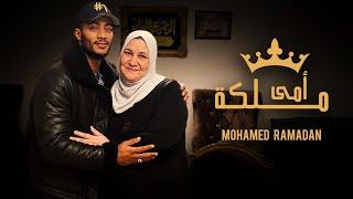تحميل اغاني Mohamed Ramadan - Omy Maleka / أغنية أمي ملكة - محمد رمضان MP3