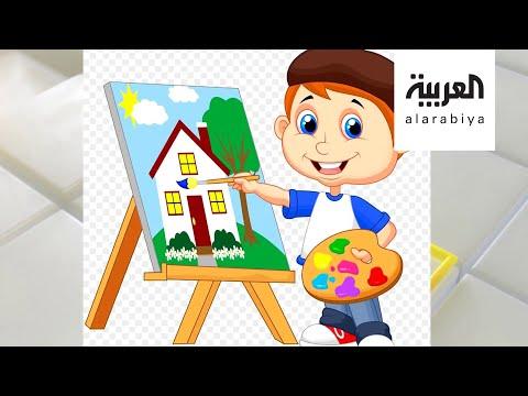 العرب اليوم - شاهد: رسومات الطفل تكشف الكثير عن التحرش والتنمر والعنف