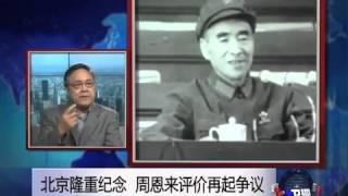 焦点对话: 北京隆重纪念,周恩来评价再起争议?