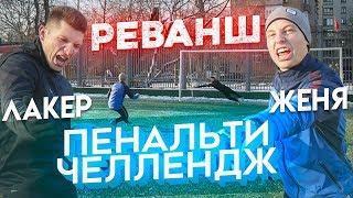 ЛАКЕР СЫГРАЛ В ВОРОТАХ ЛУЧШЕ СПИРИЧА || РЕВАНШ