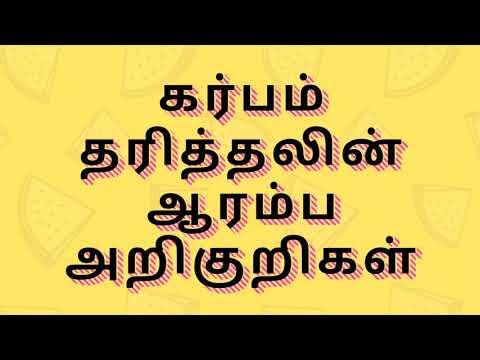 Tamil Pregnancy Symptoms Tips Test Advice