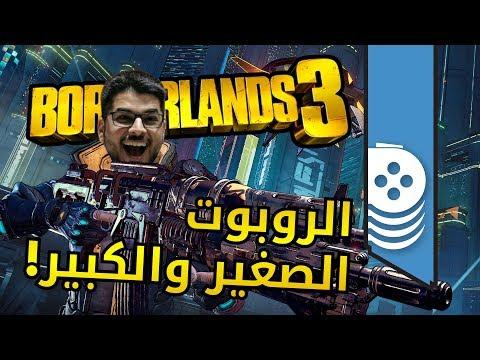 ???? Borderlands 3 مهمة الدبدوب الزهري مع نواف النغموش من Truegaming ????