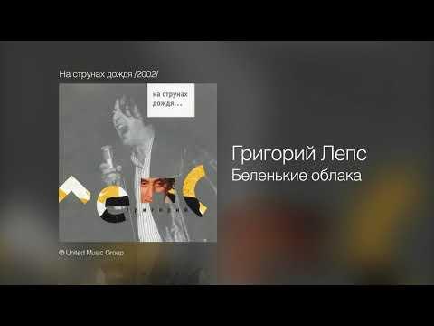 Григорий Лепс  - Беленькие облака (На струнах дождя. Альбом 2002)