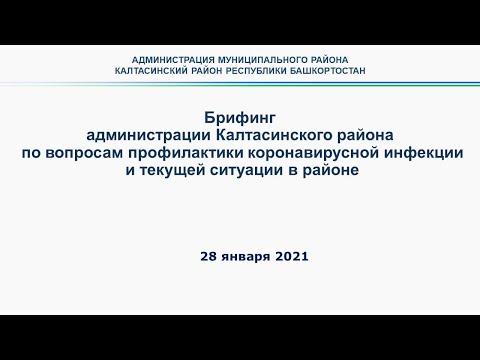 Брифинг администрации Калтасинский района по вопросам профилактики коронавирусной инфекции от 28 января 2021 года
