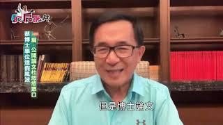 【阿扁踹共—蔡博士學位造假風波 扁:公開論文杜悠悠眾口】EP244