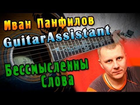 Иван Панфилов - Беcсмысленны слова (Урок под гитару)