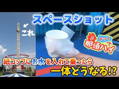 【検証!】紙コップにお水を入れてスペースショットに乗ったらどうなる??