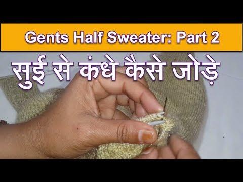 171- Part 2 of Gents Half Sweater | Full Procedure