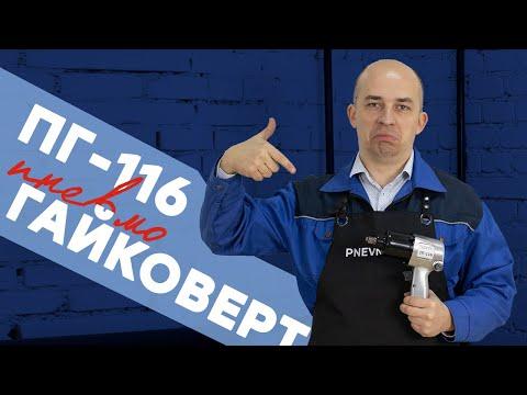 Пневмогайковерт FROSP ПГ-116