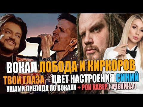 Вокал ЛОБОДА + КИРКОРОВ (Твои глаза + Цвет настроения синий)   Ушами препода по вокалу + РОК КАВЕР!
