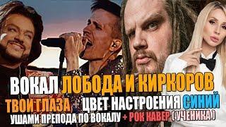 Вокал ЛОБОДА + КИРКОРОВ (Твои глаза + Цвет настроения синий) | Ушами препода по вокалу + РОК КАВЕР!