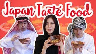 Japanese taste Arabic food for the first time! | يابانيون يتذوقون الملوخية والكبسة لأول مرة